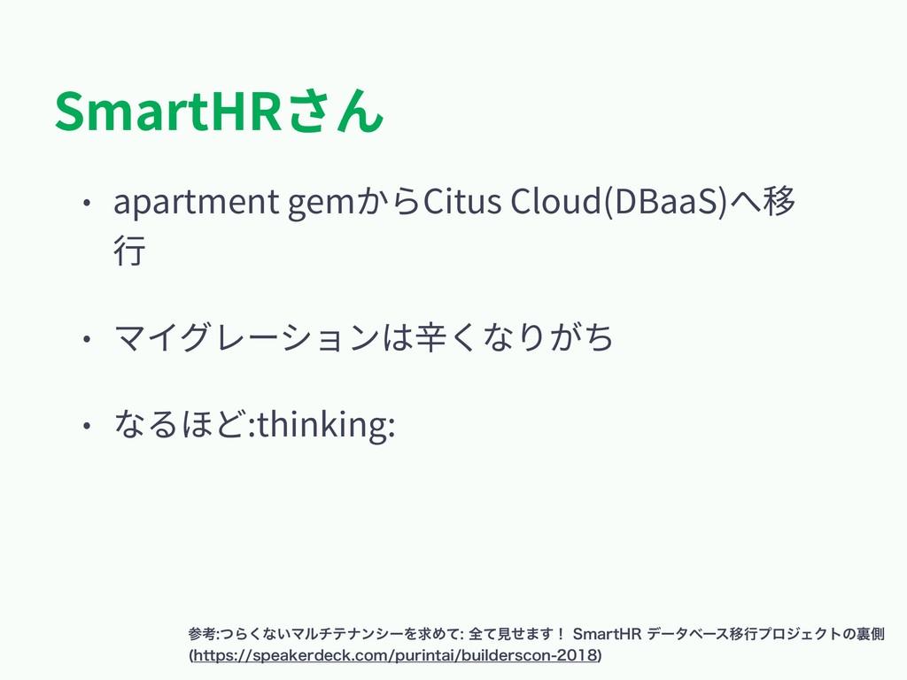SmartHRさん • apartment gemからCitus Cloud(DBaaS)へ移...