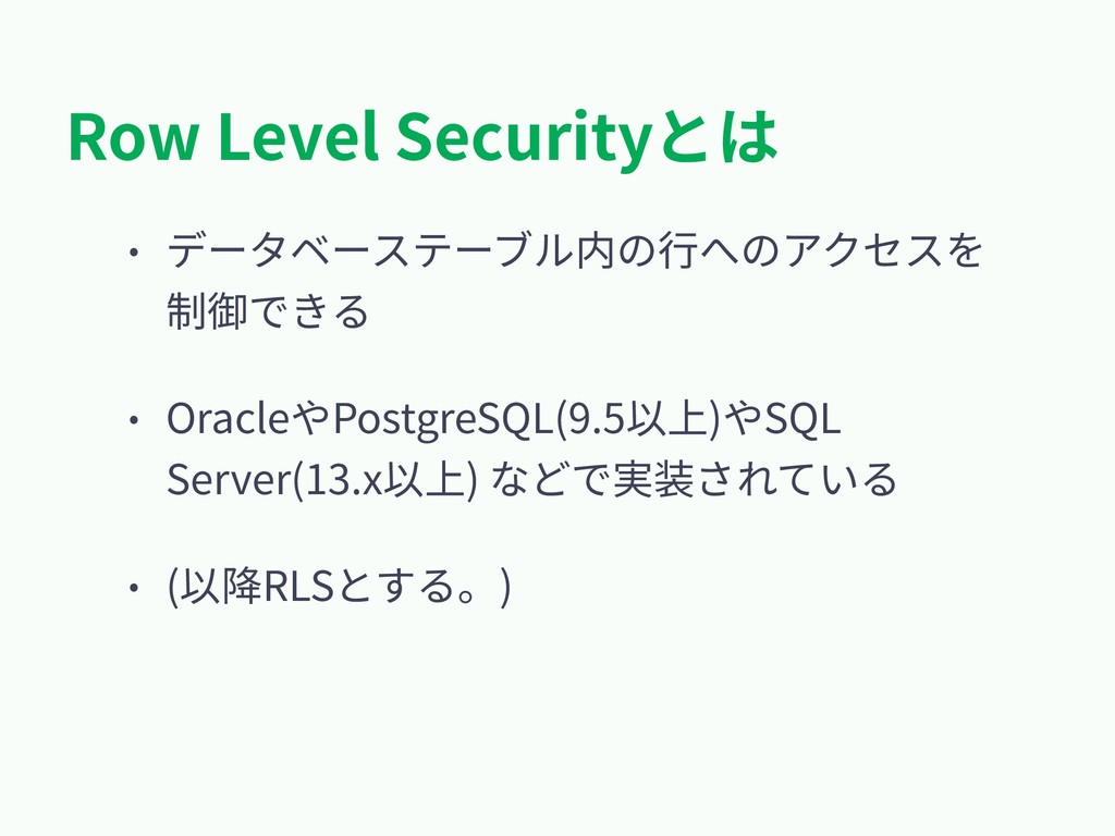 Row Level Securityとは • データベーステーブル内の⾏へのアクセスを 制御で...