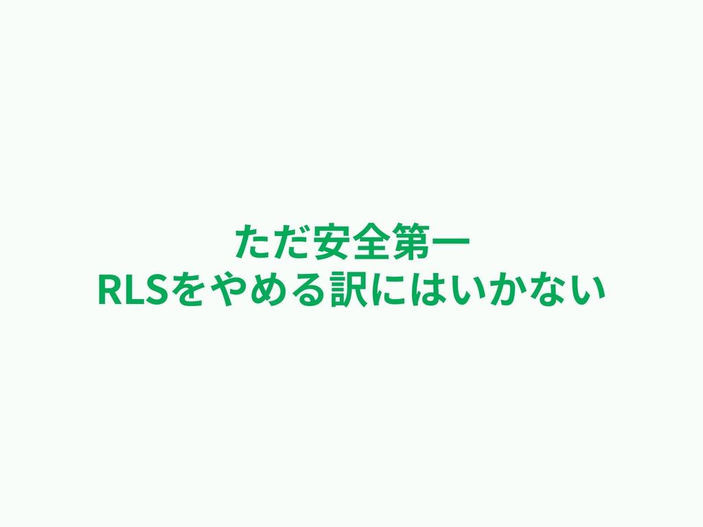 ただ安全第⼀ RLSをやめる訳にはいかない