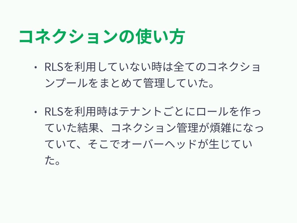 コネクションの使い⽅ • RLSを利⽤していない時は全てのコネクショ ンプールをまとめて管理し...