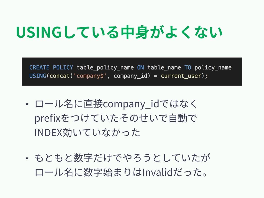 USINGしている中⾝がよくない • ロール名に直接company_idではなく prefixを...