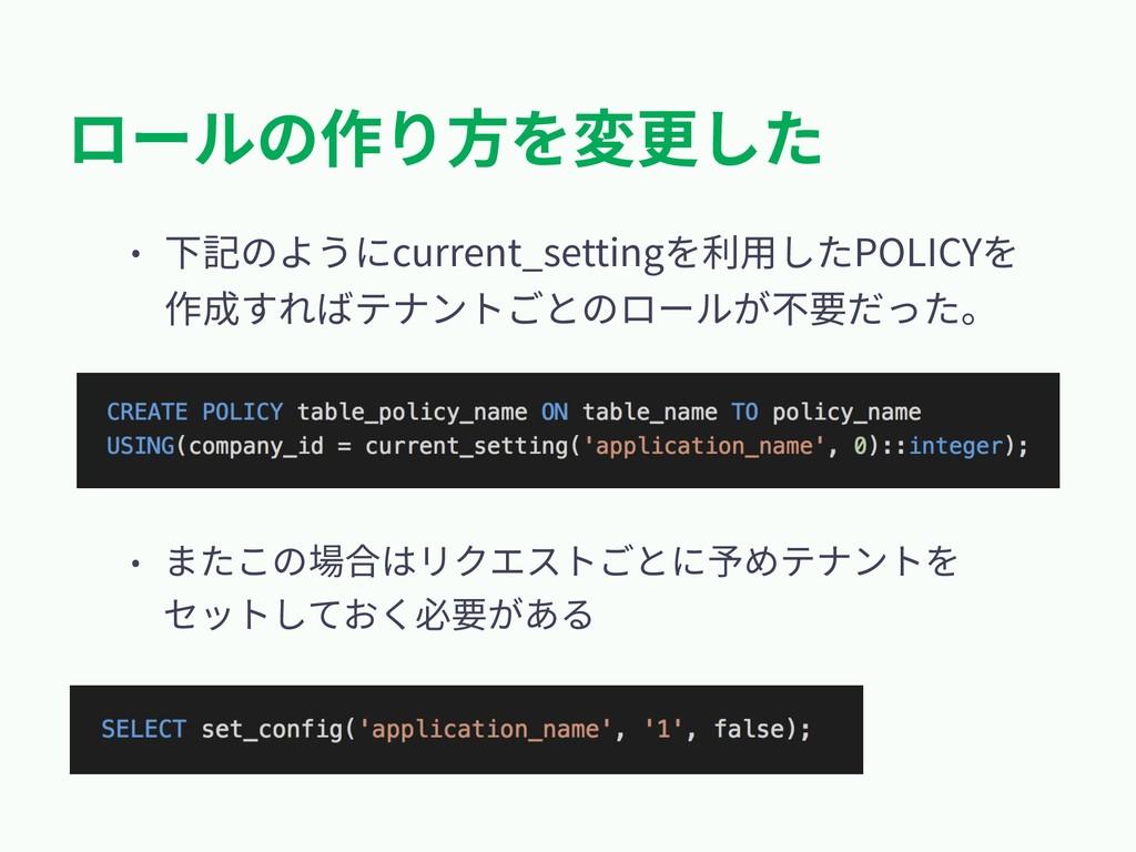 ロールの作り⽅を変更した • 下記のようにcurrent_settingを利⽤したPOLICY...