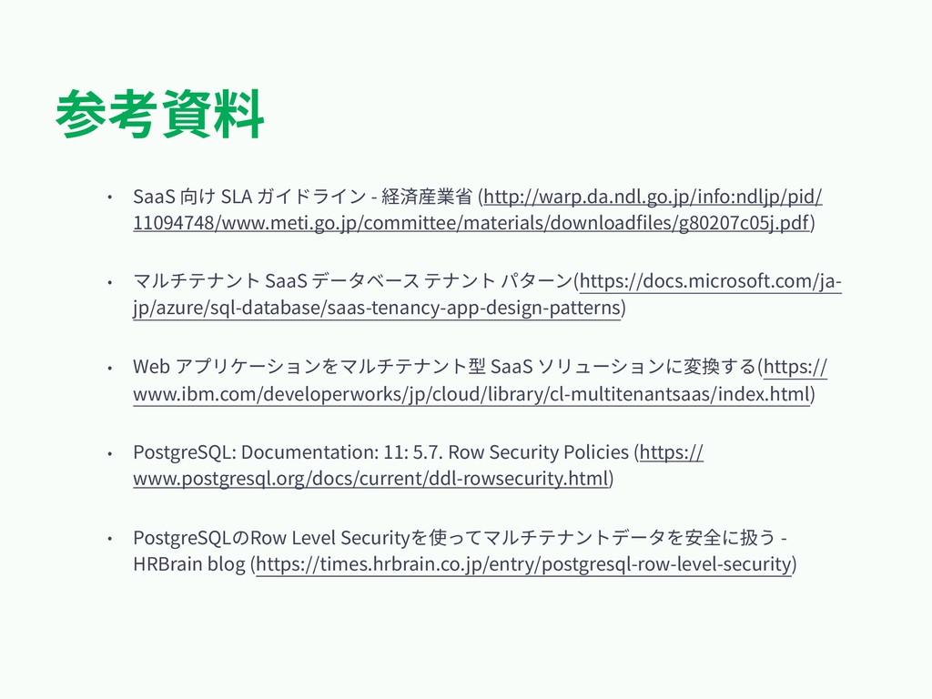 参考資料 • SaaS 向け SLA ガイドライン - 経済産業省 (http://warp....