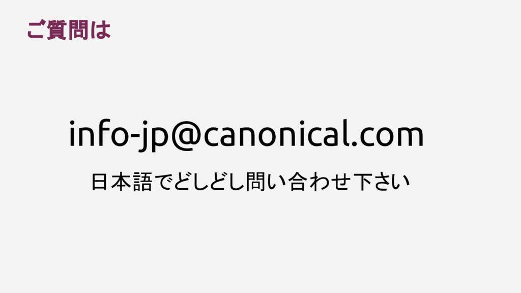 ご質問は 日本語でどしどし問い合わせ下さい info-jp@canonical.com