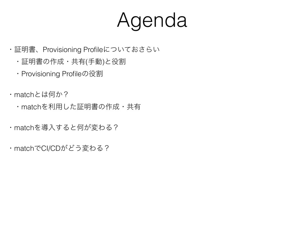 Agenda ɾূ໌ॻɺProvisioning Profileʹ͍͓ͭͯ͞Β͍ ɹɾূ໌ॻͷ࡞...