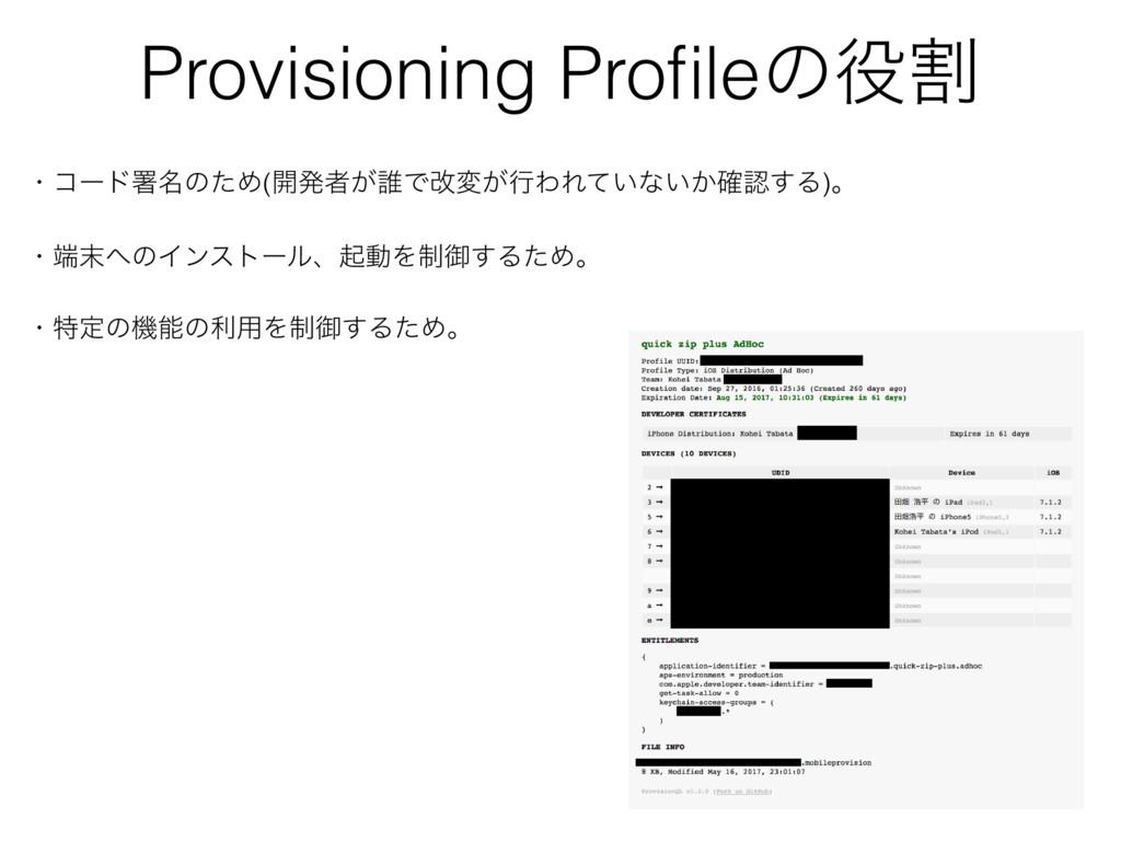 Provisioning Profileͷׂ ɾίʔυॺ໊ͷͨΊ(։ൃऀ͕୭Ͱվม͕ߦΘΕ͍ͯ...