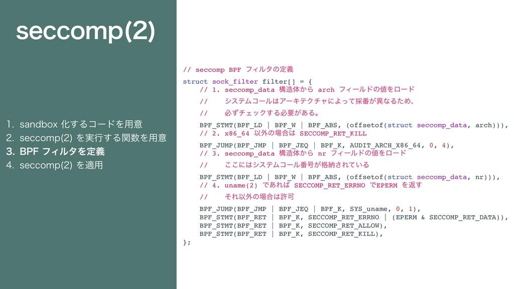 // seccomp BPF ϑΟϧλͷఆٛ struct sock_filter filte...