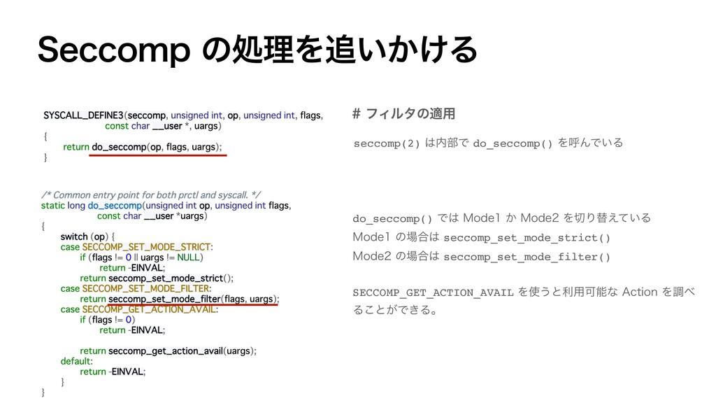 4FDDPNQͷॲཧΛ͍͔͚Δ seccomp(2)෦Ͱdo_seccomp()...