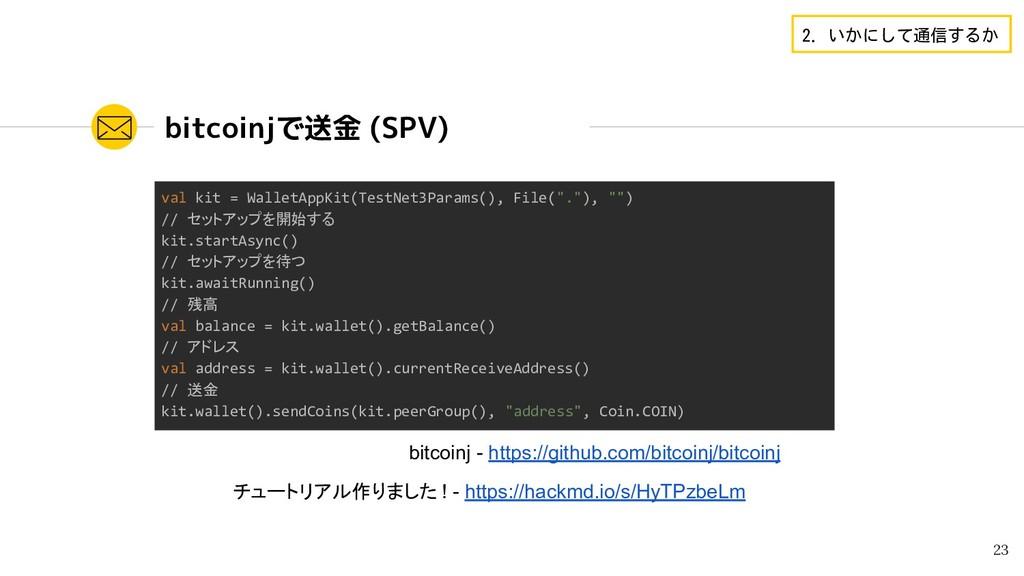 bitcoinjで送金 (SPV) 23 val kit = WalletAppKit(Tes...