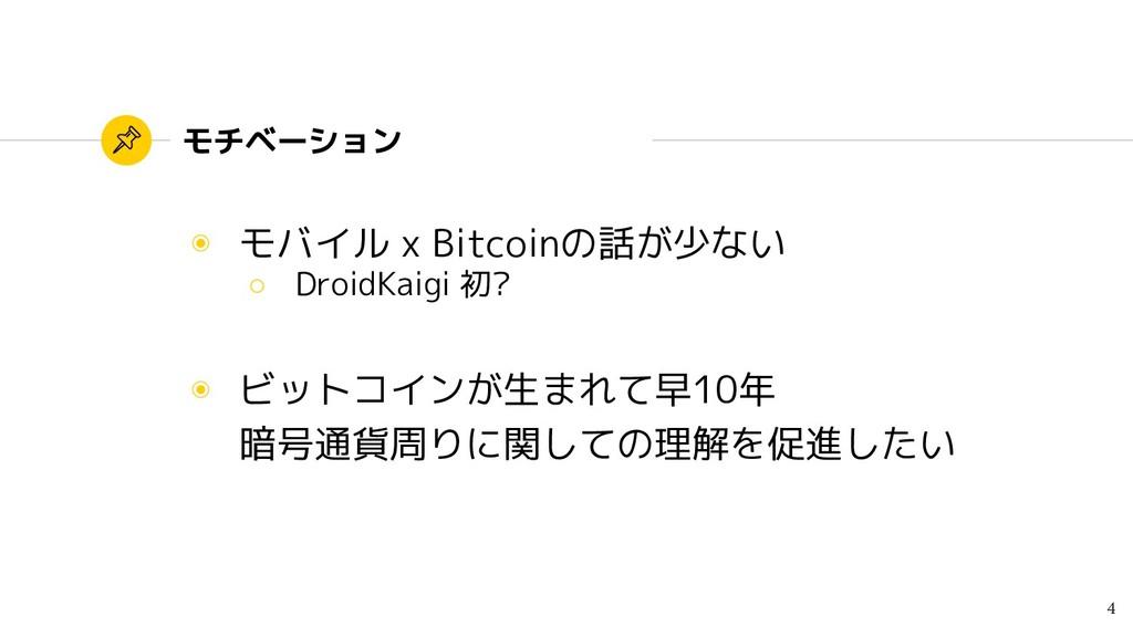 モチベーション ◉ モバイル x Bitcoinの話が少ない ○ DroidKaigi 初? ...