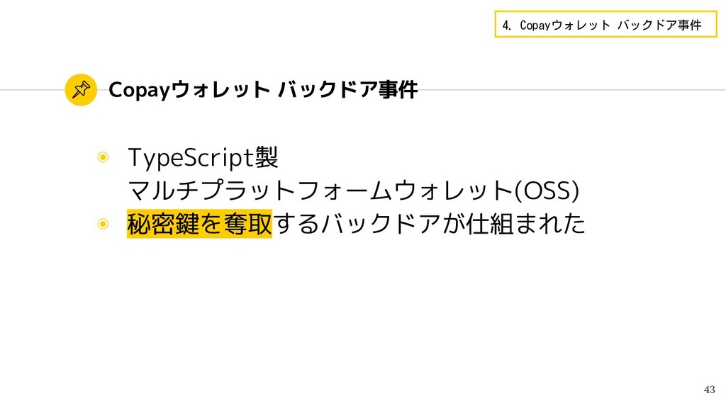 Copayウォレット バックドア事件 ◉ TypeScript製 マルチプラットフォームウォレ...
