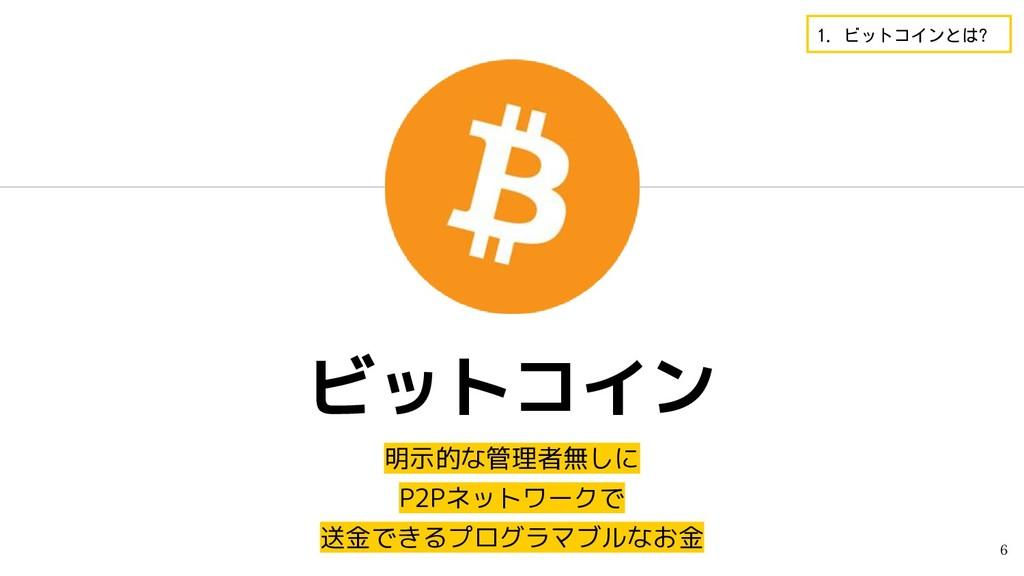 ビットコイン 明示的な管理者無しに P2Pネットワークで 送金できるプログラマブルなお金 6 ...