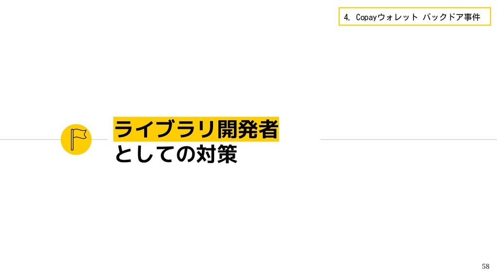 ライブラリ開発者 としての対策 58 4. Copayウォレット バックドア事件