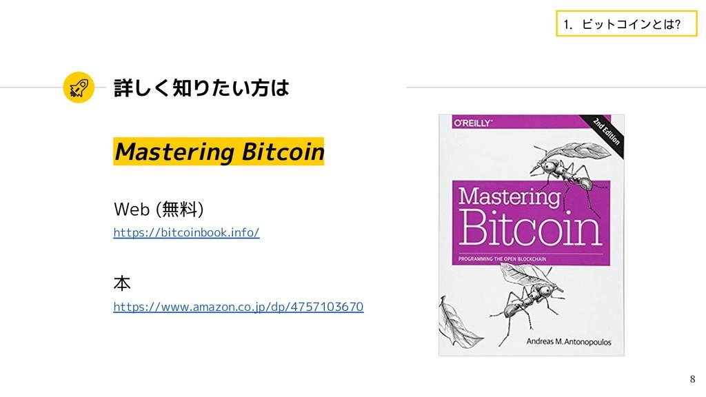 詳しく知りたい方は Mastering Bitcoin Web (無料) https://bi...
