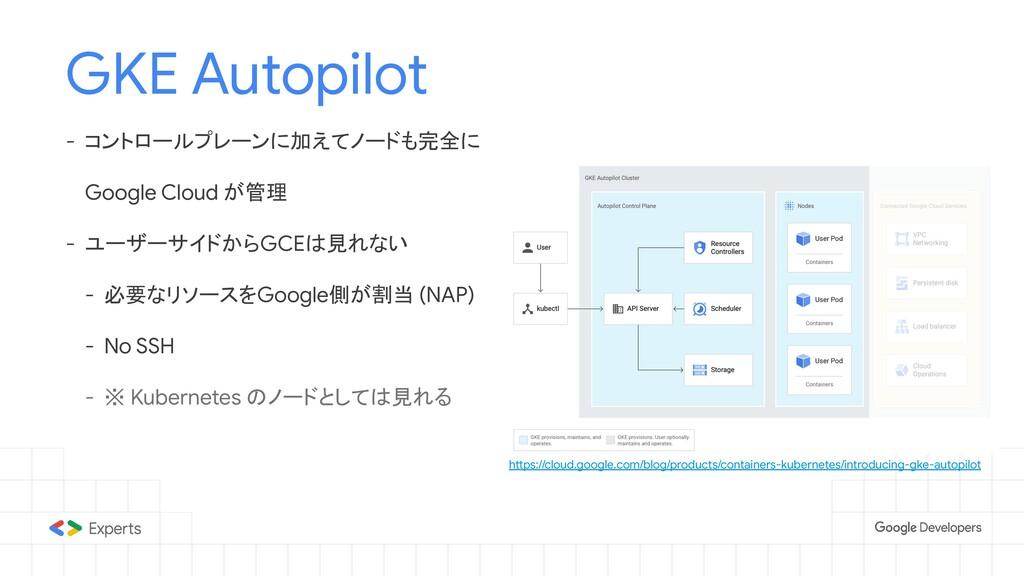 GKE Autopilot - コントロールプレーンに加えてノードも完全に Google Cl...