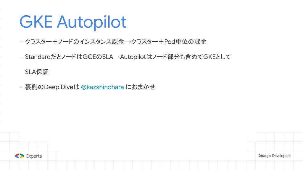 GKE Autopilot - クラスター+ノードのインスタンス課金→クラスター+Pod単位の...
