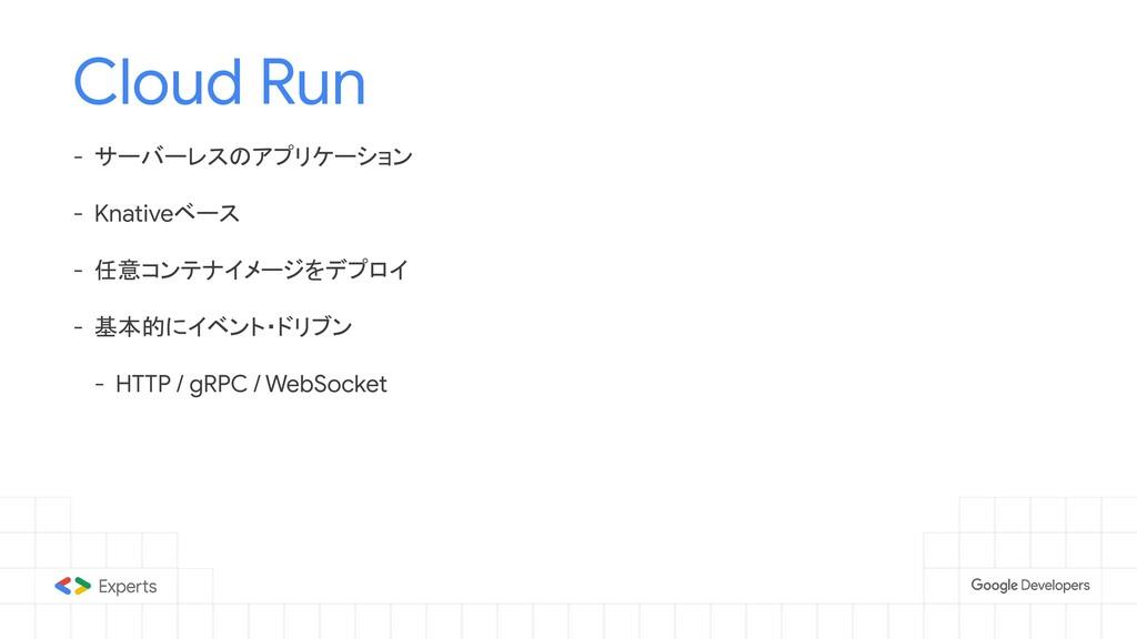 Cloud Run - サーバーレスのアプリケーション - Knativeベース - 任意コン...