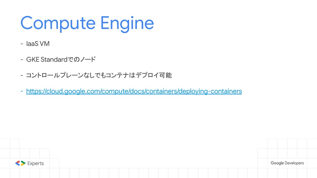 Compute Engine - IaaS VM - GKE Standardでのノード - ...