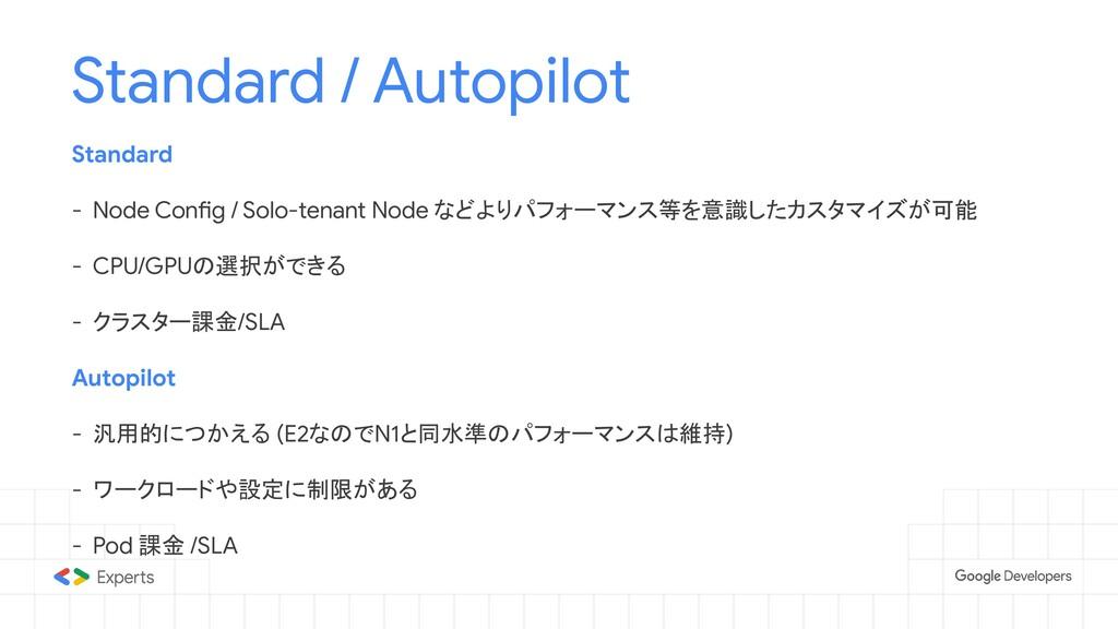 Standard / Autopilot Standard - Node Config / S...