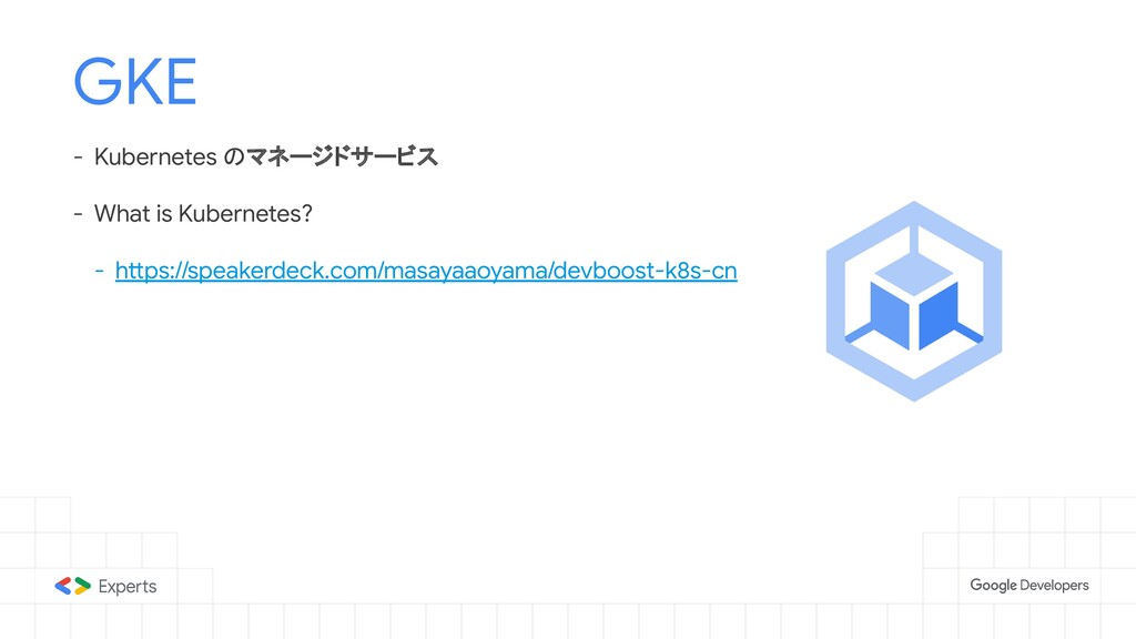 GKE - Kubernetes のマネージドサービス - What is Kubernete...