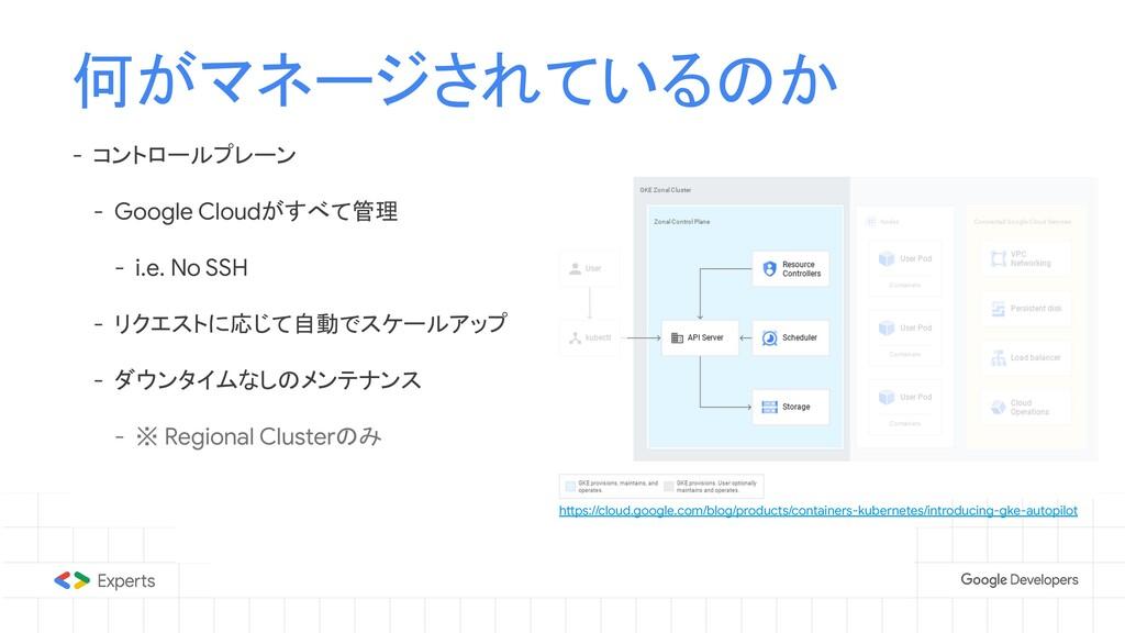 何がマネージされているのか - コントロールプレーン - Google Cloudがすべて管理...