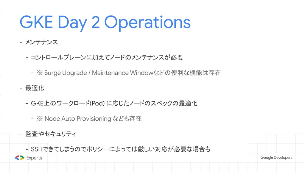GKE Day 2 Operations - メンテナンス - コントロールプレーンに加えてノ...