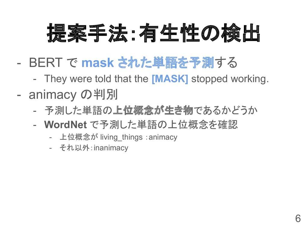 提案手法:有生性の検出 - BERT で mask された単語を予測する - They wer...