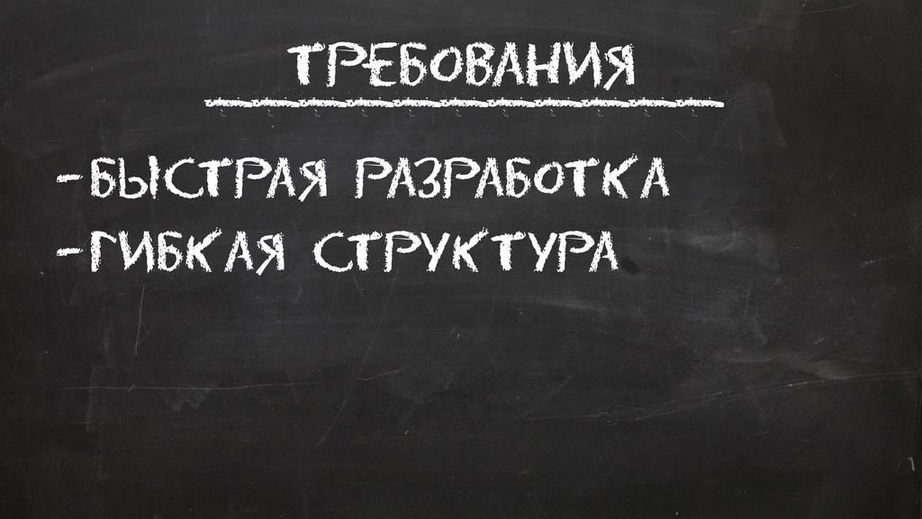 Требования –Быстрая разработка –Гибкая структур...