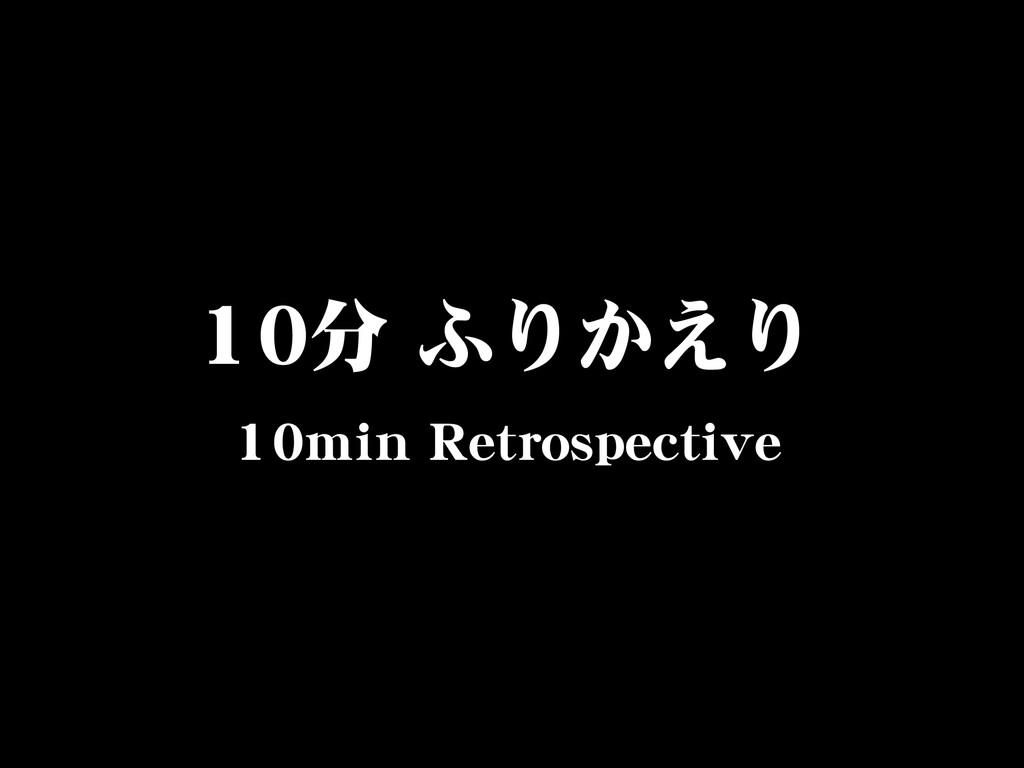 1100mmiinn  RReettrroossppeeccttiivvee 1100分  ふ...
