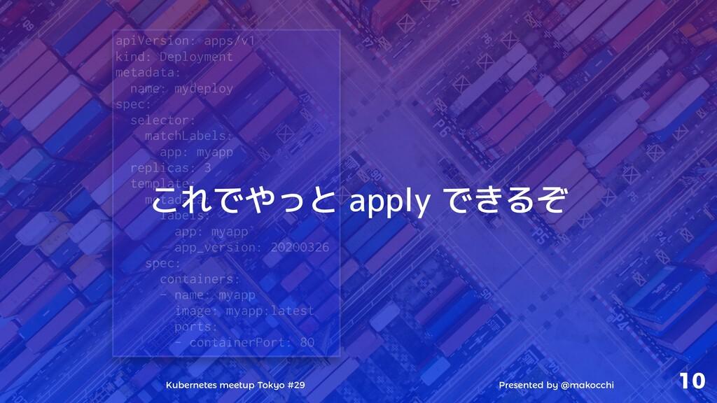 Presented by @makocchi Kubernetes meetup Tokyo ...