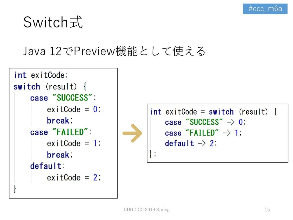 JJUG CCC 2019 Spring #ccc_m6a Switch式 Java 12でP...