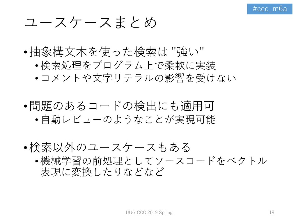 JJUG CCC 2019 Spring #ccc_m6a ユースケースまとめ •抽象構文木を...