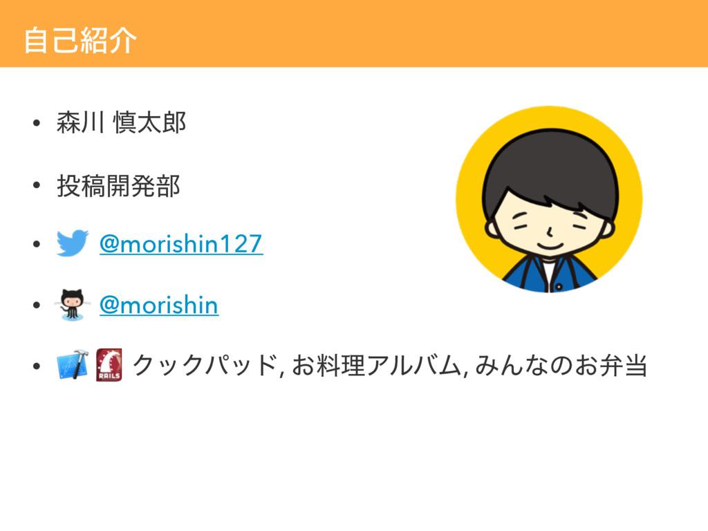 ࣗݾհ •  ৻ଠ • ߘ։ൃ෦ • @morishin127 • @morishi...