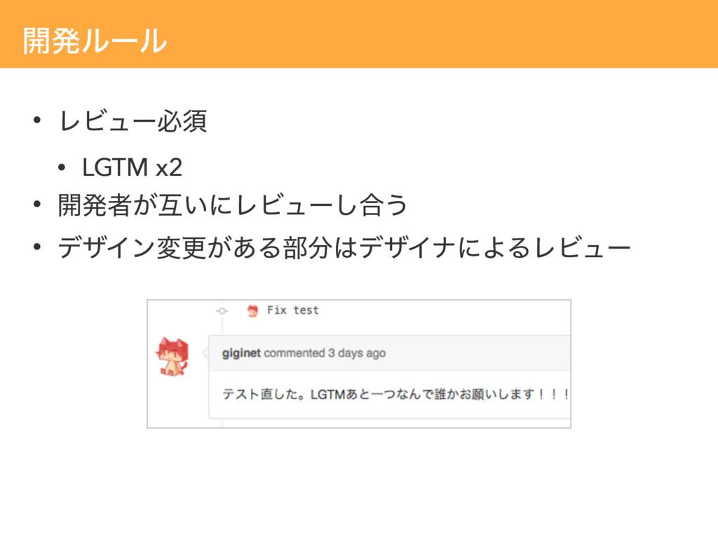 ։ൃϧʔϧ • ϨϏϡʔඞਢ • LGTM x2 • ։ൃऀ͕ޓ͍ʹϨϏϡʔ͠߹͏ • σβΠ...