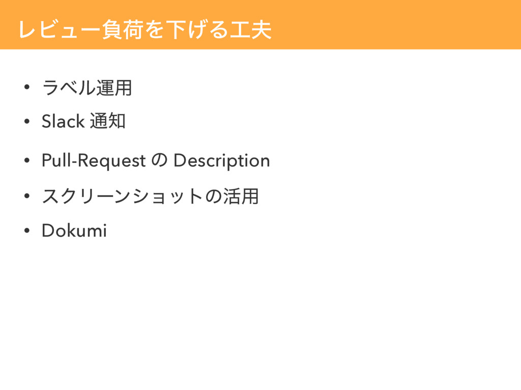 ϨϏϡʔෛՙΛԼ͛Δ • ϥϕϧӡ༻ • Slack ௨ • Pull-Request ...