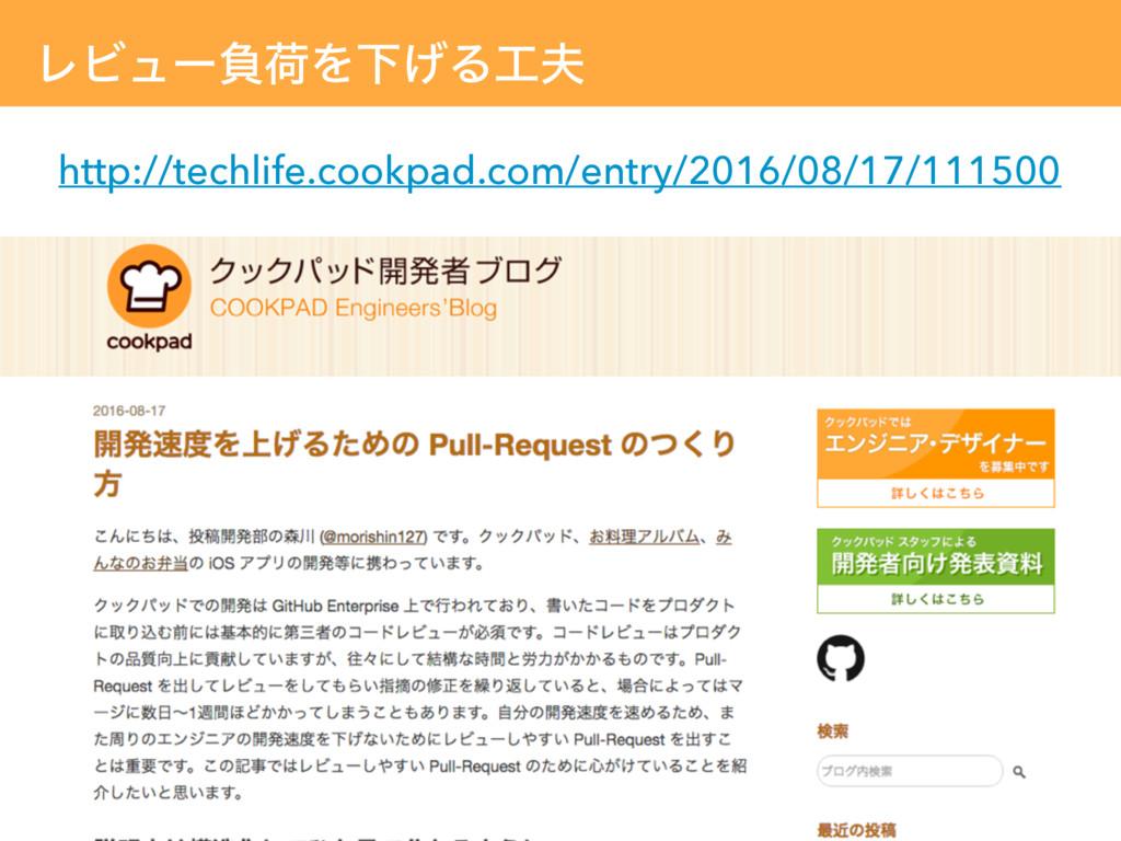 ϨϏϡʔෛՙΛԼ͛Δ http://techlife.cookpad.com/entry/...