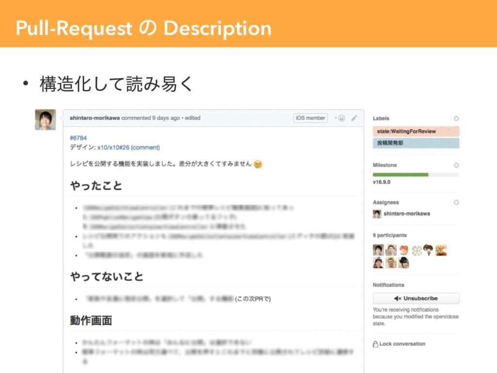 Pull-Request ͷ Description • ߏԽͯ͠ಡΈқ͘