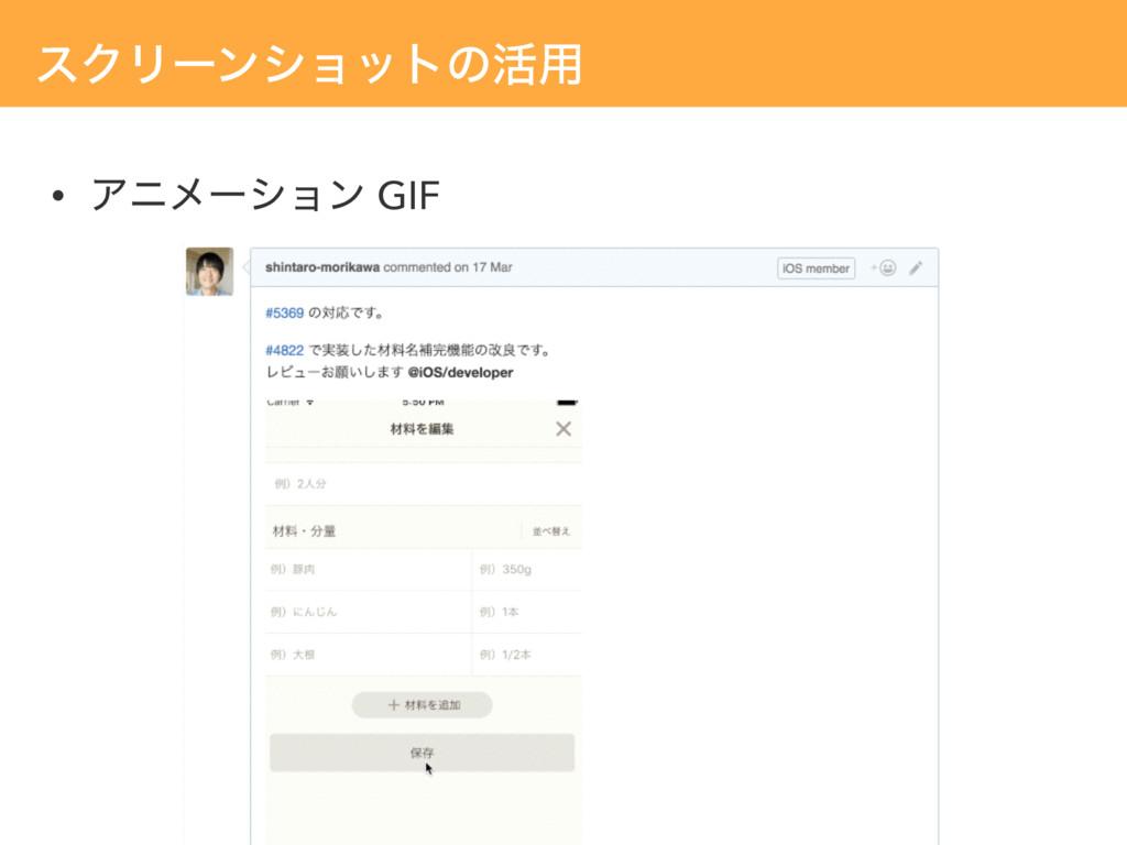 εΫϦʔϯγϣοτͷ׆༻ • Ξχϝʔγϣϯ GIF