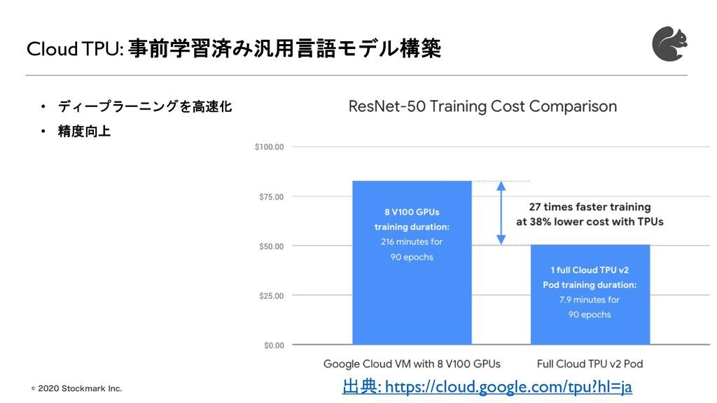 ˜4UPDLNBSL *OD Cloud TPU: 事前学習済み汎用言語モデル構...