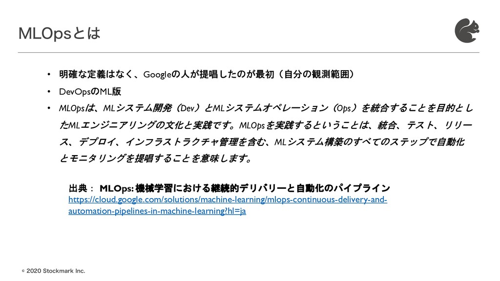 ˜4UPDLNBSL *OD .-0QTͱ • 明確な定義はなく、Google...