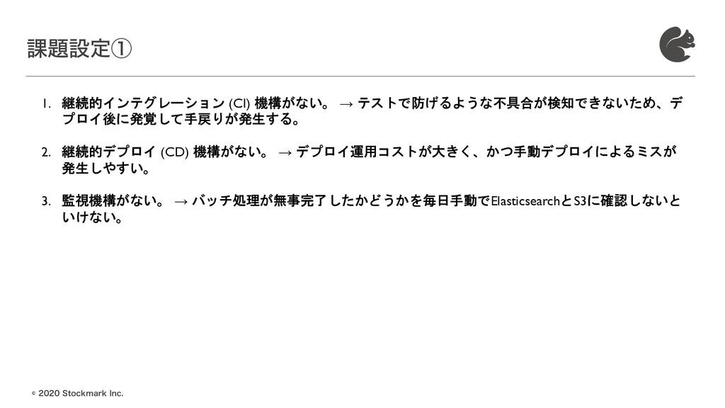 ˜4UPDLNBSL *OD ՝ઃఆᶃ 1. 継続的インテグレーション (CI...