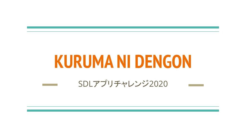 KURUMA NI DENGON SDLアプリチャレンジ2020