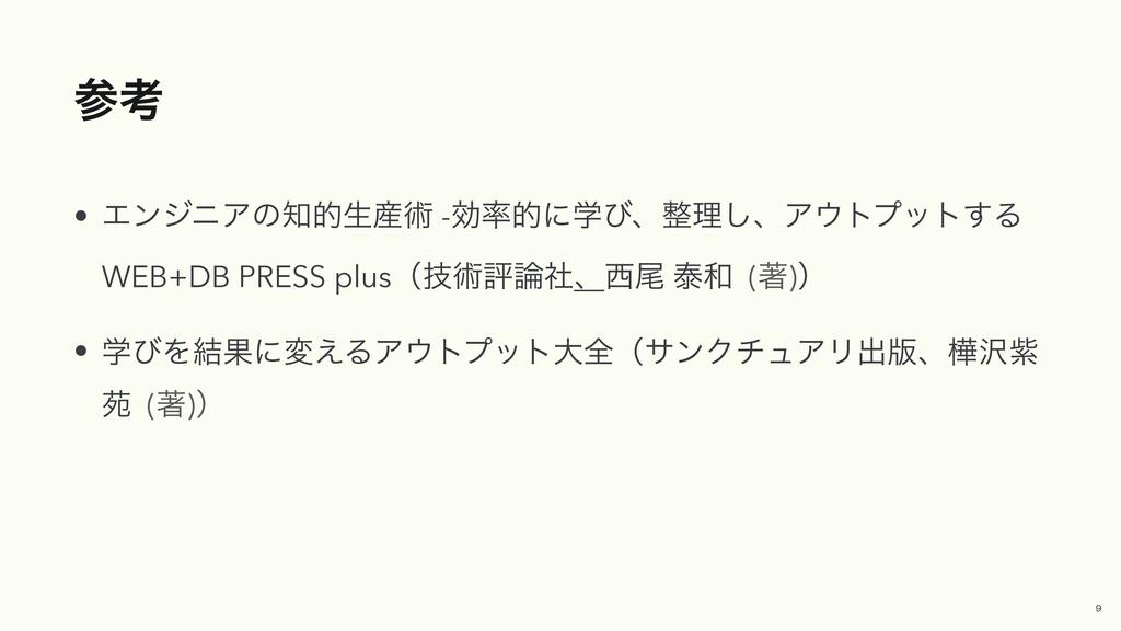 ߟ • ΤϯδχΞͷతੜज़ -ޮతʹֶͼɺཧ͠ɺΞτϓοτ͢Δ WEB+DB PR...