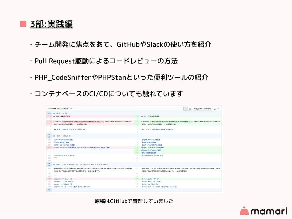 ■ 3部:実践編 ・チーム開発に焦点をあて、GitHubやSlackの使い方を紹介 ・Pull...