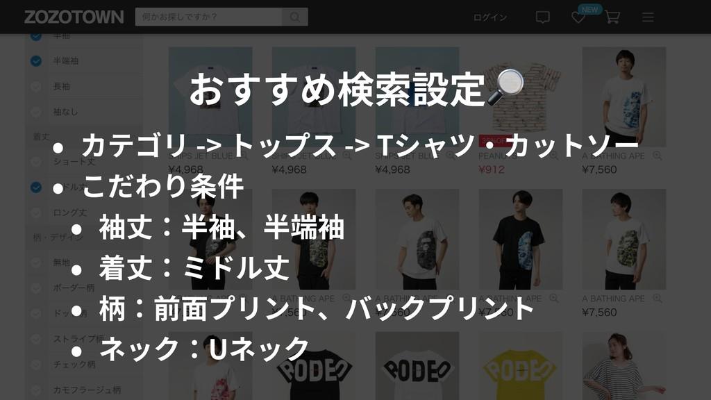 おすすめ検索設定 • カテゴリ -> トップス -> Tシャツ・カットソー • こだわり条件 ...