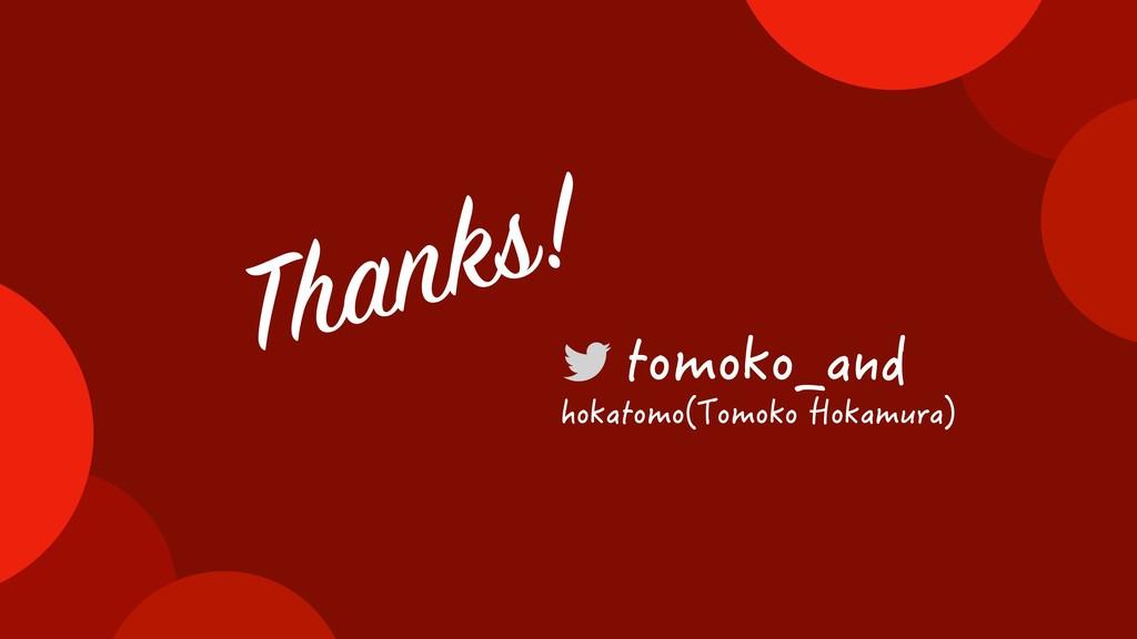Thanks! tomoko_and hokatomo(Tomoko Hokamura)