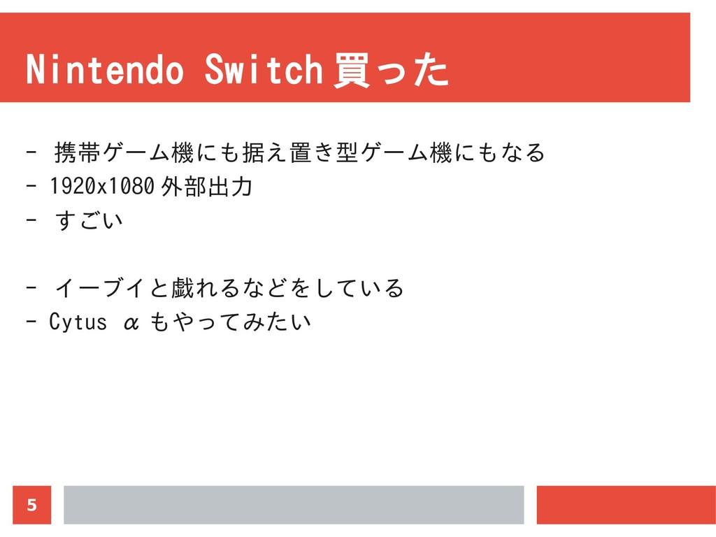 5 Nintendo Switch 買った - 携帯ゲーム機にも据え置き型ゲーム機にもなる -...