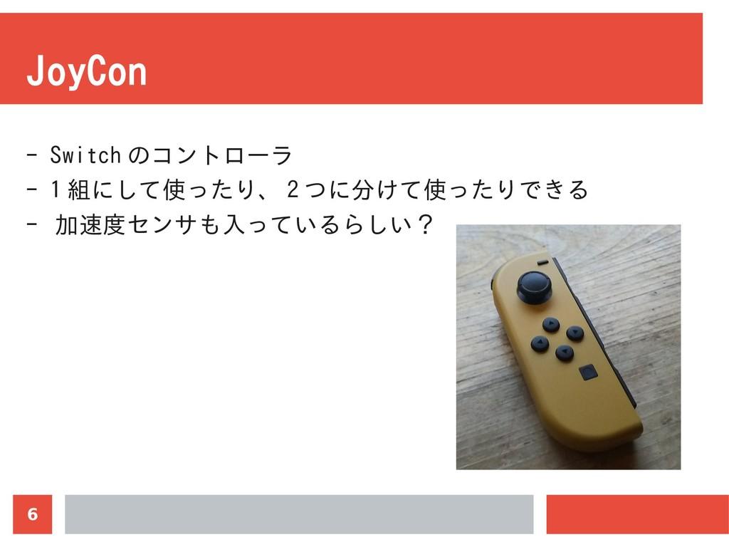 6 JoyCon - Switch のコントローラ - 1 組にして使ったり、 2 つに分けて...