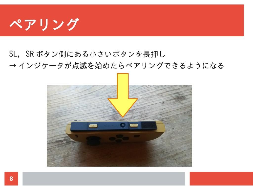 8 ペアリング SL, SR ボタン側にある小さいボタンを長押し → インジケータが点滅を始め...