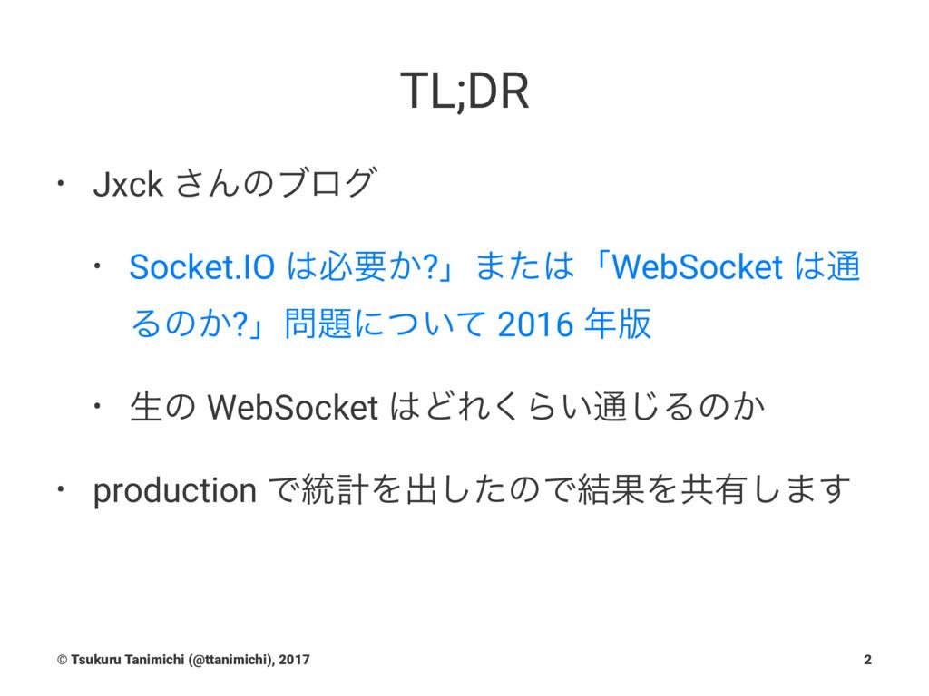 TL;DR • Jxck ͞Μͷϒϩά • Socket.IO ඞཁ͔?ʯ·ͨʮWebSo...